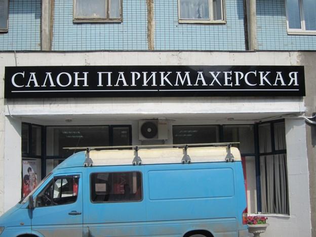 paruhmaherskaya3