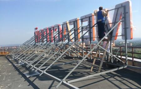 Крышные установки представляют собой рекламные вывески, которые устанавливают на крышах зданий. Они бывают разных форм и размеров: световые короба, объемные буквы, видеоэкраны и даже классические рекламные щиты. Благодаря большому размеру, а также высоте на которой располагается установка, она привлекает внимание и считается самым эффективным видом наружной рекламы. Для установки каждой крышной вывески необходимости получить разрешение […]